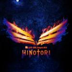 LOVE PHANTOMのアンサーソング「HINOTORI」を紹介